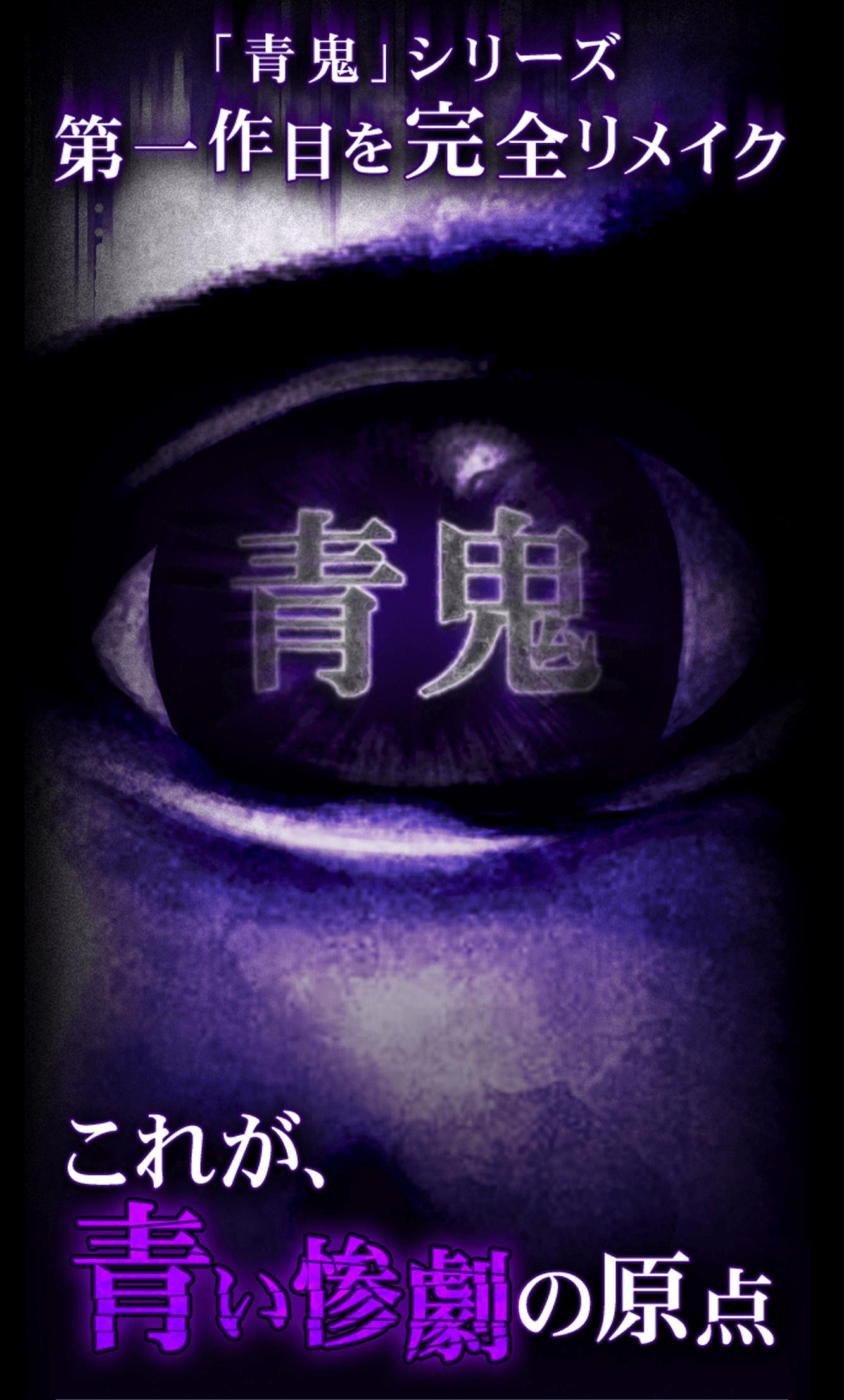 青鬼 Uuum株式会社ウーム株式会社